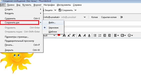 сохранить файл как html