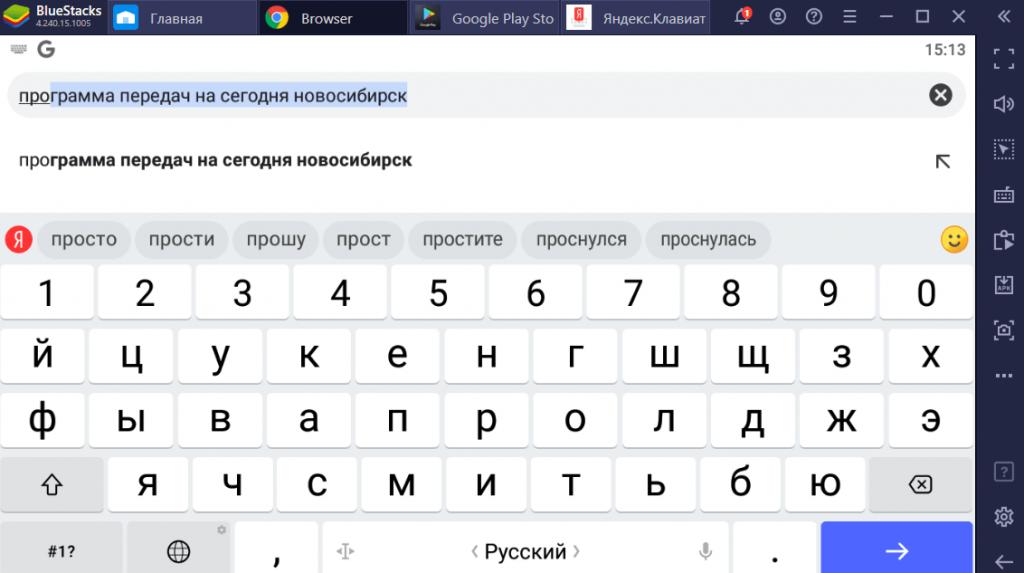 яндекс клавиатура на windows