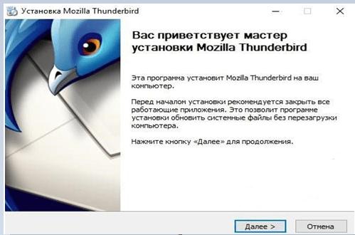 установка thunderbird