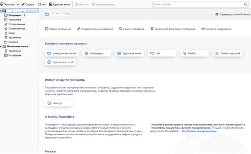 рабочее окно программы Mozilla Thunderbird