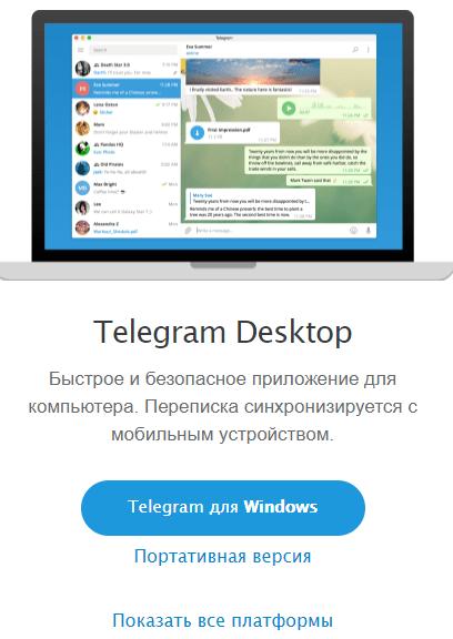 установка телеграм на пк