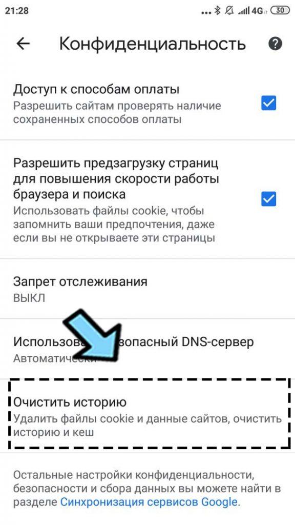 отключаем гугл хром на устройствах андроид