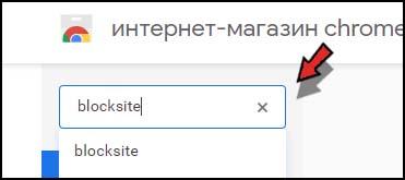 ищем blocksite
