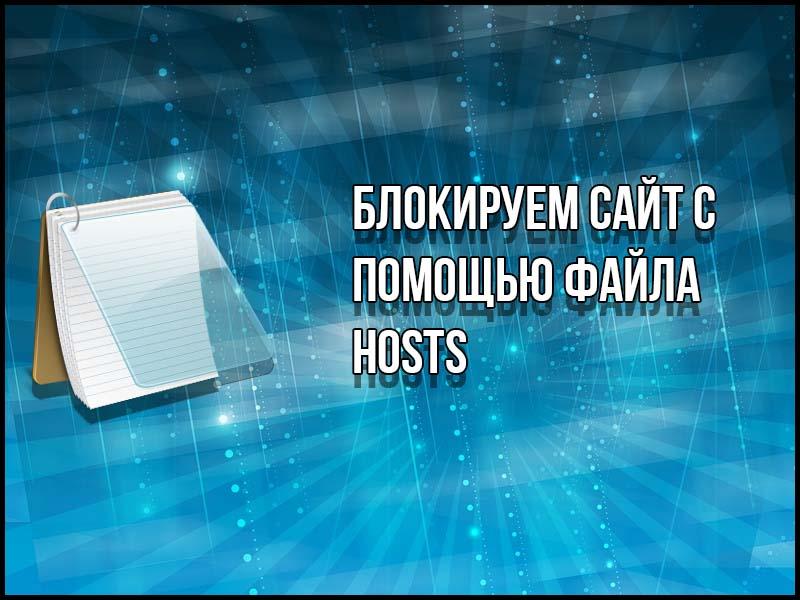 как заблокировать сайт в хром с помощью файла hosts