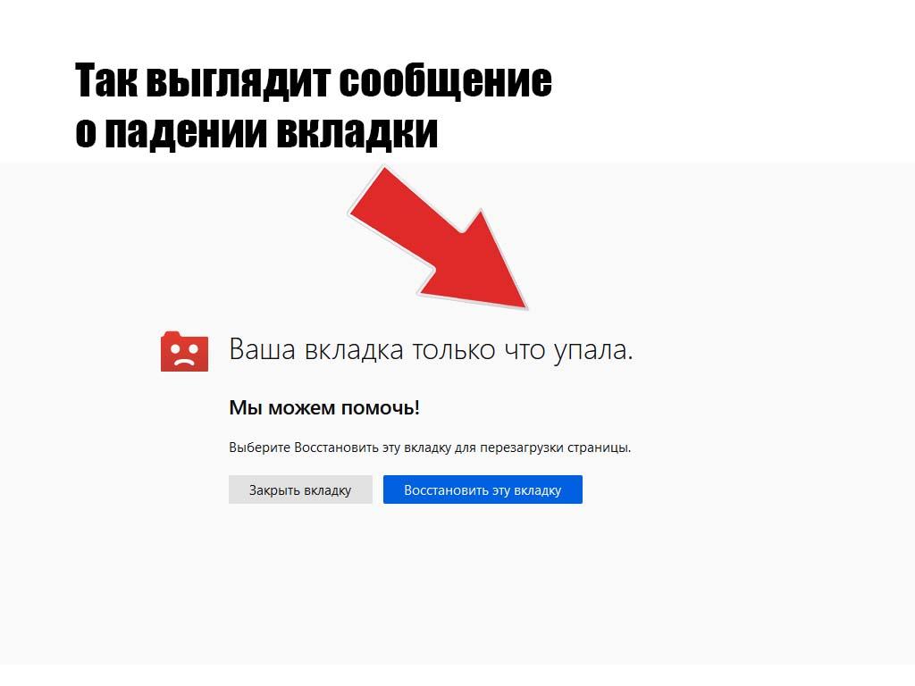Падают вкладки в Mozilla Firefox