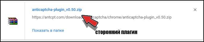 Как активировать и добавить плагин в Google Chrome