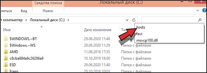 ищем файл хостс чтобы блокировать сайт