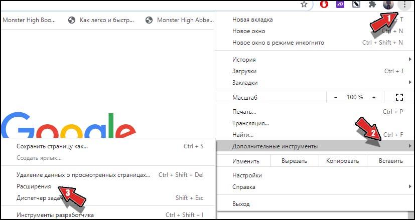 Зайдите в расширения гугл