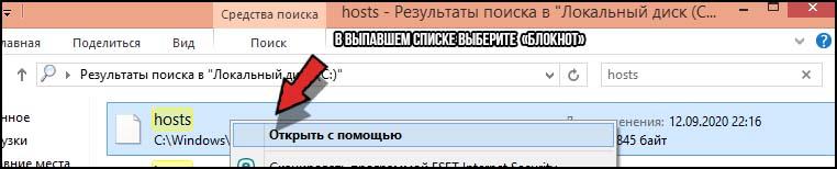 откройте hosts с помощью блокнот