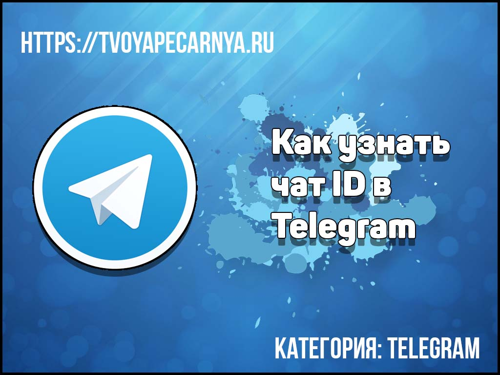 как узнать chat id telegram