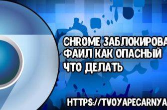 chrome заблокировал файл как опасный как отключить