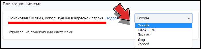 Выбираем поисковую систему в google chrome