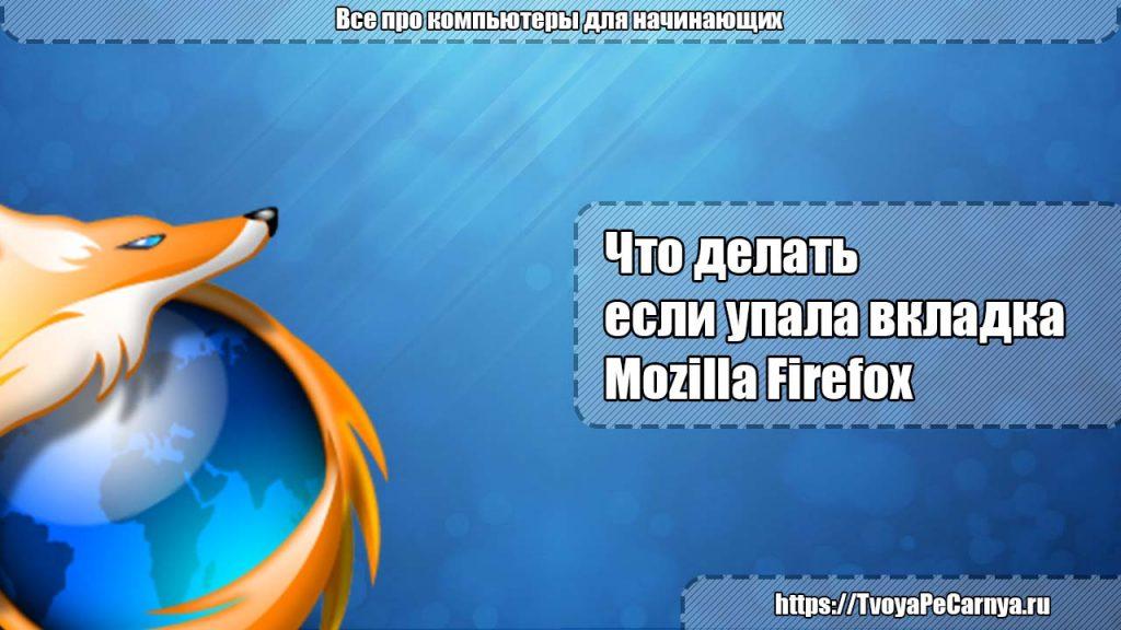Падает вкладка Firefox