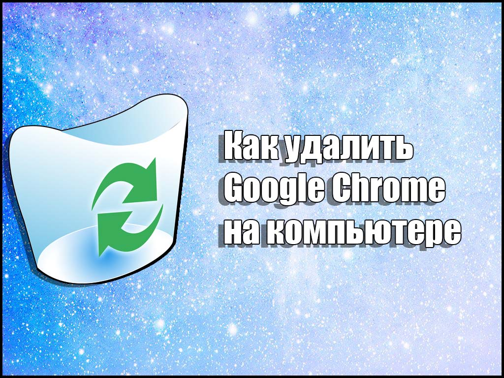 Как удалить chrome на компьютере