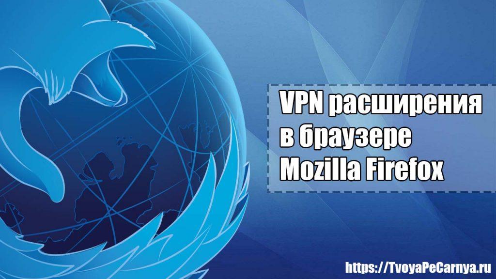 vpn расширение для firefox