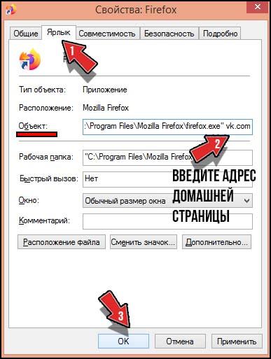 Как поменять домашнюю страницу в Mozilla Firefox