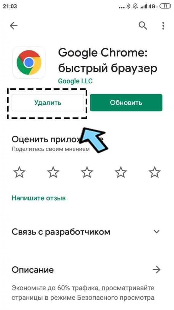 Как полностью удалить Google Chrome с компьютера и мобильного
