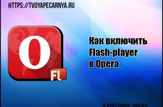 как включить flash player в opera