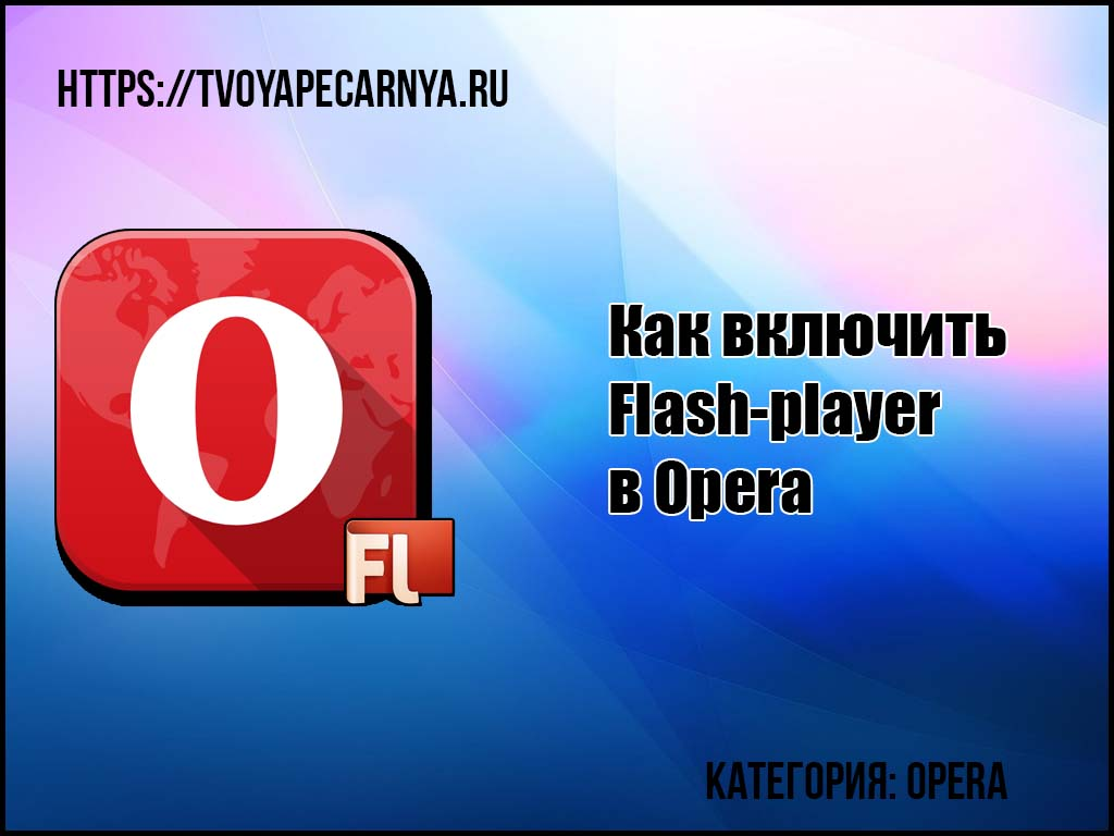 Как включить Adobe Flash Player в Opera