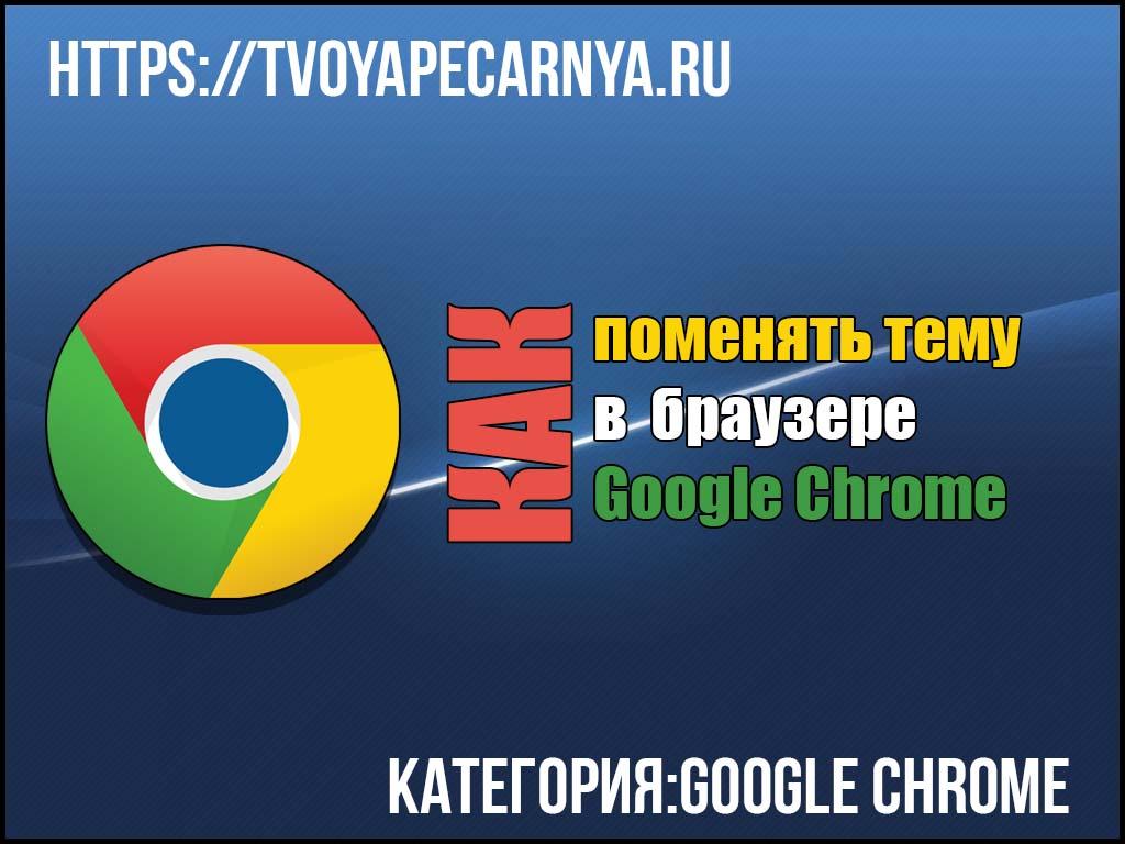 Как поменять тему в Гугл Хром