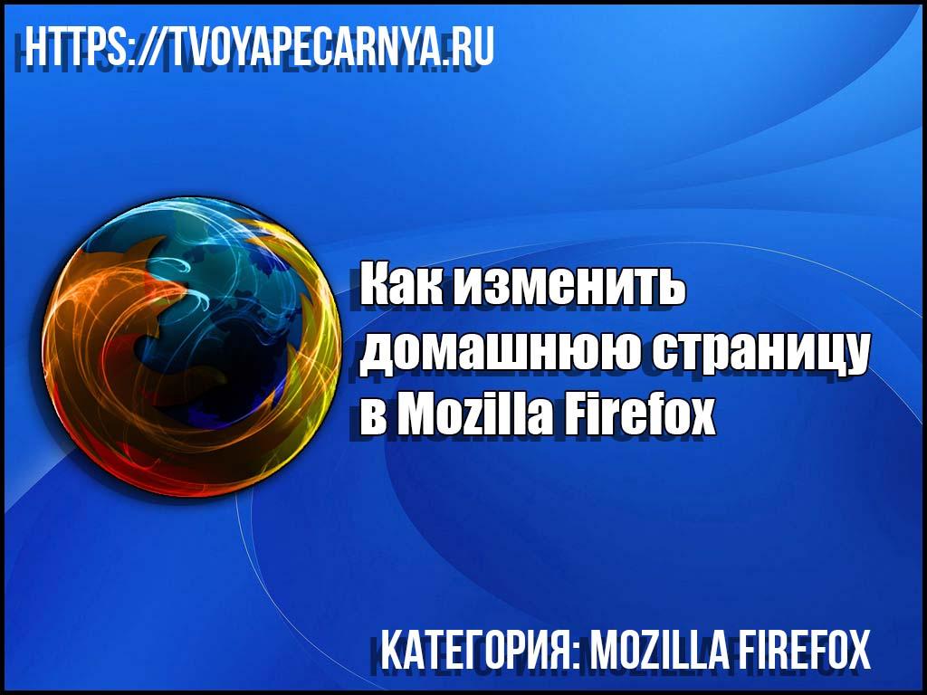 Как изменить начальную страницу в Mozilla Firefox