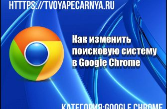 Как изменить поисковую систему в Google Chrome