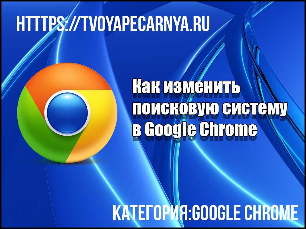 Как изменить поисковую систему в Google Chrome