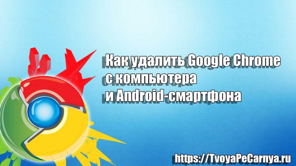 как удалить гугл хром