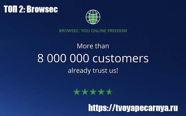 расширение Browsec VPN для firefox