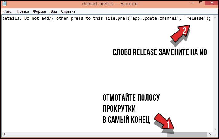 Как отключить автоматическое обновление Mozilla Firefox