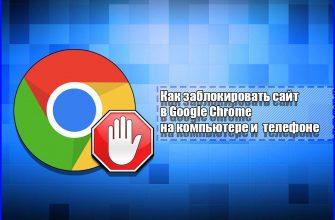 как заблокировать сайт в гугл хром