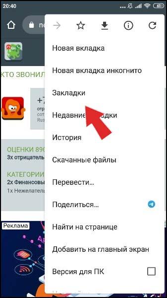 Где хранятся закладки браузера Google Chrome