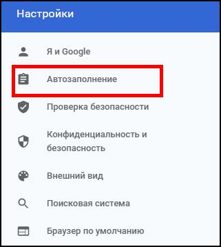 как удалить автозаполнение в google chrome
