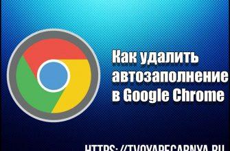 как удалить автозаполнение в Гугл Хром