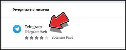 Веб Телеграм онлайн