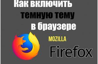 темная тема firefox