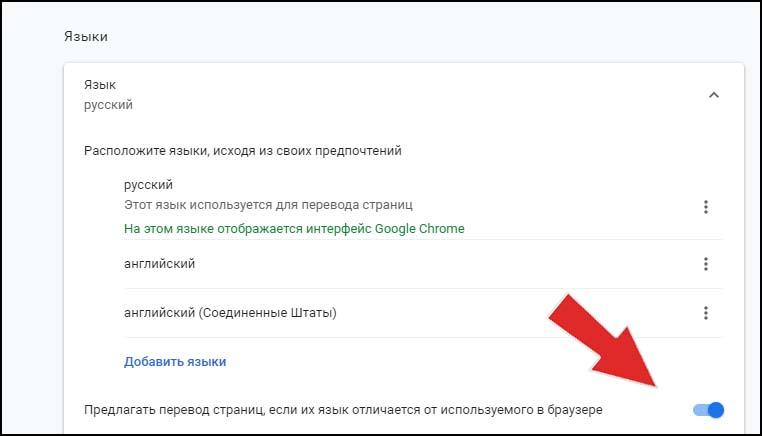 настройки google chrome