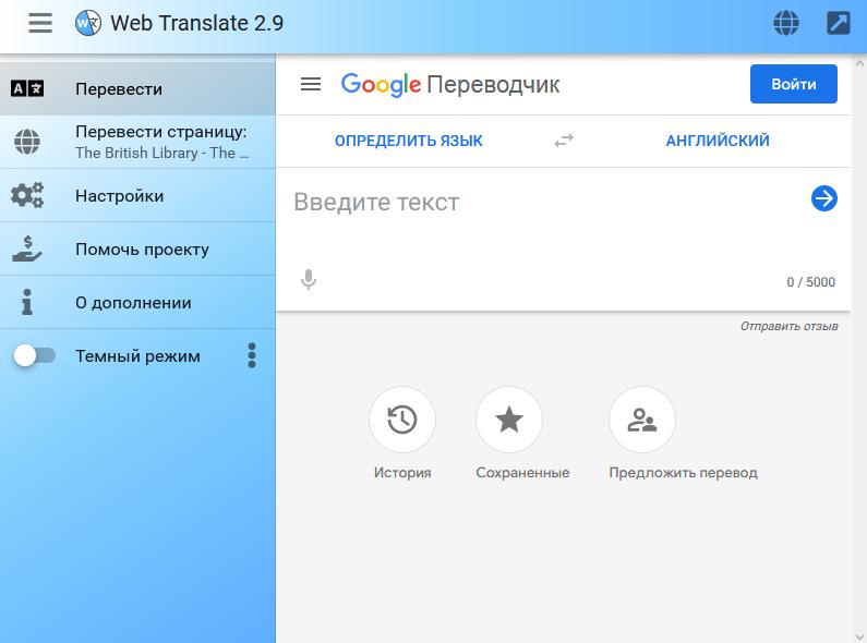 окно плагина Web Translate
