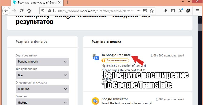 выберите расширение to Google translate
