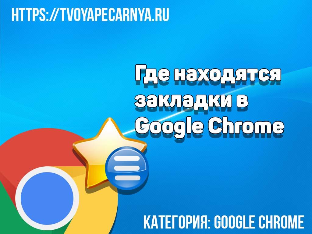 где хранятся закладки google chrome