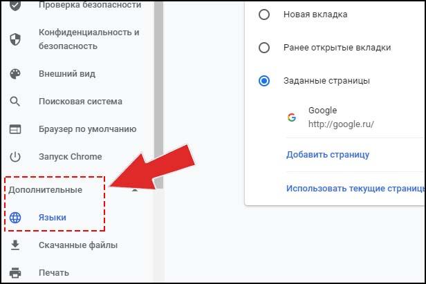 раздел языки для включения переводчика в гугл хром