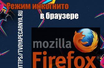 Firefox режим инкогнито