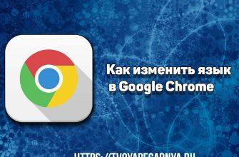 как поменять язык в гугл хром