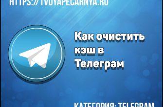 как очистить кэш телеграм