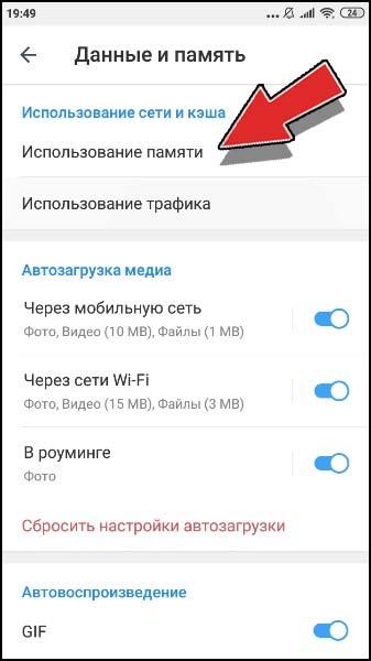 Как почистить кэш в Телеграмме