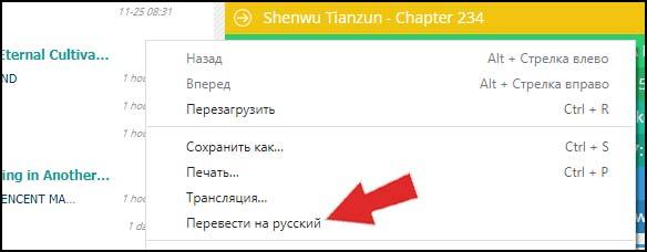 как перевести страницу