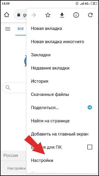 Настройки на Android