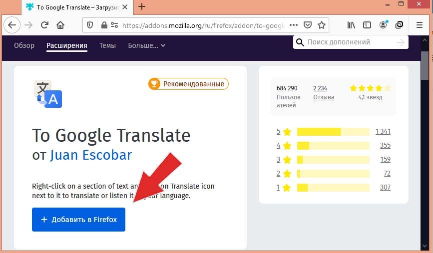 Загрузите Google Translate