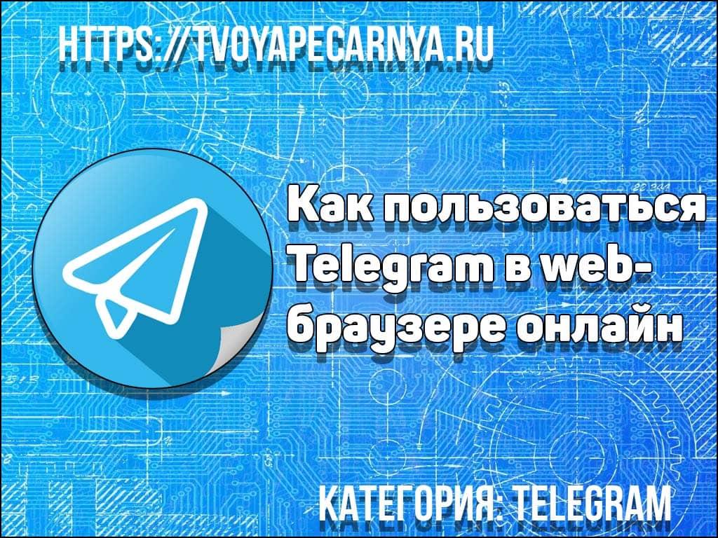 telegram web online