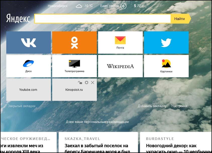 как выглядят Яндекс закладки